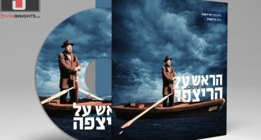 Yossi Jacobs – Harosh Al Ha'Ritzpah