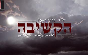 """Asher Fisher Presents: Efraim Mendelson & Beryl Tzuker """"Hakshiva"""""""