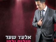 """Millim V'Lachan"" A New Album From Elad Shaer"