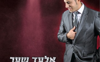 """Millim V'Lachan"" A New Album From Elad Shaer"