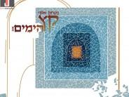 "Menachem Assaf Releases His Debut Single ""Keitz Ha'Yamim"""