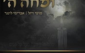 Umocho Hashem – Moti Wiezel & Avremi Lunger