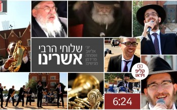 Yoni Eliav & Friends Salute The Shluchim