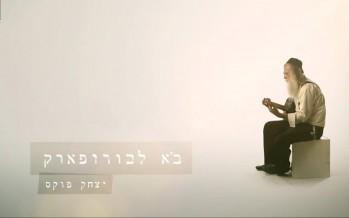 Yitzchak Fuchs – Boro Park [Official Music Video]