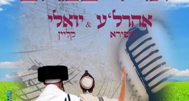 Adir Bamorom:  Aharaleh Shapiro & Yoel Klein