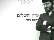 Adon Hashalom – Yerucham Gold [Official Music Video]