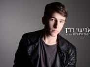 "Avishai Rosen ""Tipot Shel Ruach"" The First Single From His Upcoming New Album"