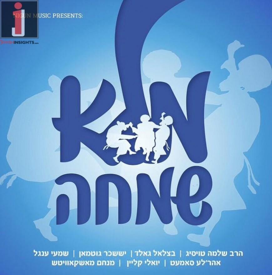 Nigun Music Presents: Moleh Simcha [Audio Sampler]