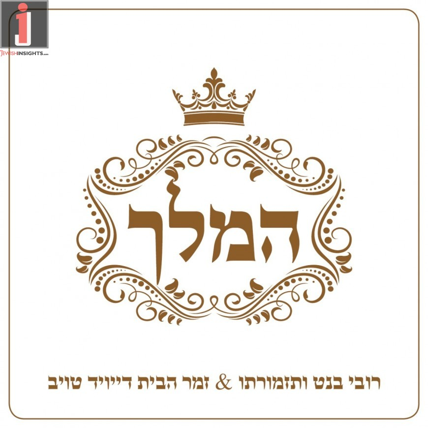 Dovid Taub & The Ruvi Banet Band - Hamelech