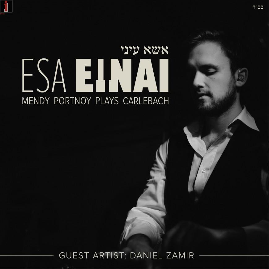 Esa Einai – Solo Piano Album by Mendy Portnoy feat. Daniel Zamir