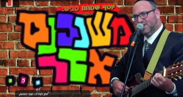 Marbin B'simcha – Yossi Hoffman With A New Single For Purim