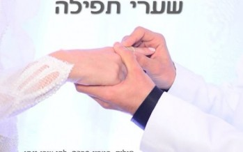"Introducing The Second Single From  Wonderchild Nehorai Turgeman ""Shaarei Tefillah"""