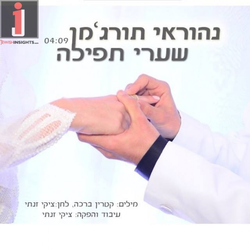 "Introducing The Second Single From  Wonderchild Nehorai Turgeman ""Shaarei Tefillah"""