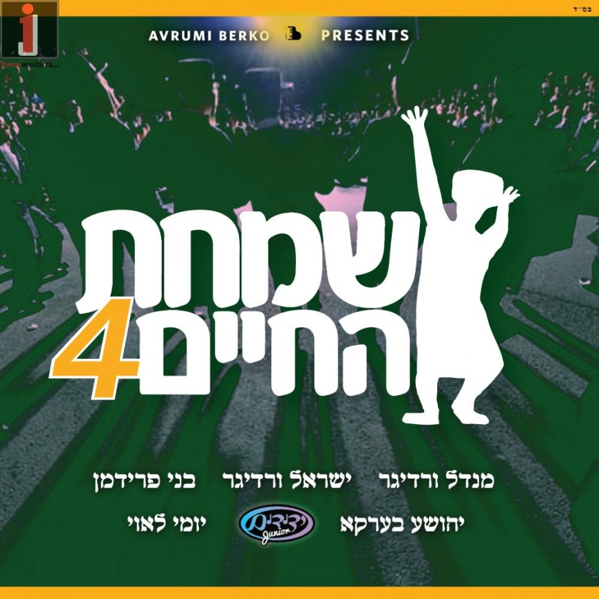 Aderet Music Presents: Simchas Hachaim 4 [Video Promo]