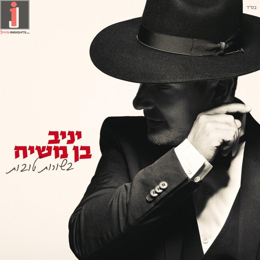 Yaniv Ben Mashiach - Besurot Tovot