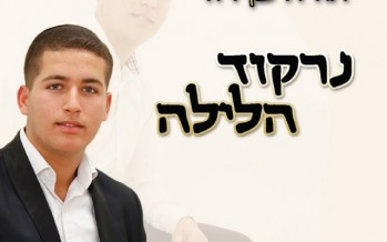 "Yehuda Ben-David Releases A New Single ""Nirkod Halayla"""