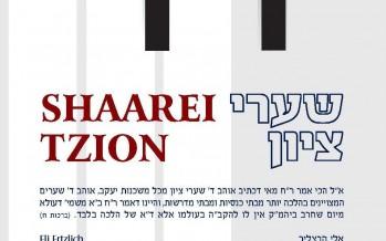 "Dirshu Releases New Song ""Shaarei Tzion feat. Eli Herzlich"