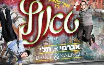 Avrumy Kalisch & Tuli Brull: I Dance You Dance – איך טאנץ דו טאנץ
