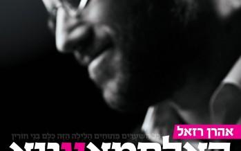 "Aaron Razel Releases A Yom Tov Hit ""Ha Lachma Anya"""