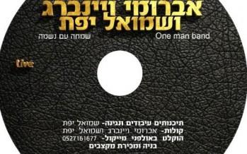 "Singer & Composer Avrumi Weinberg Releases New Song ""Lehodos U'Lehallel"""
