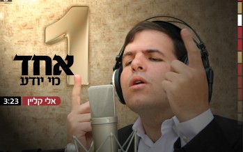 "Singer & Composer Eli Klein Releases His Debut Single ""Echad Mi Yodea"""