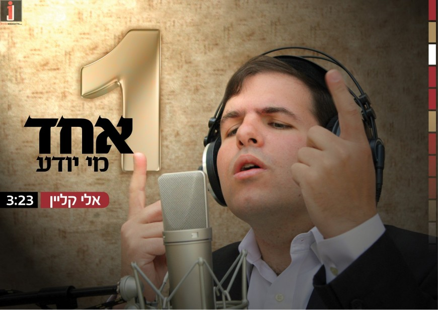 "Singer & Composer Eli Klein Releases His Debut Single ""Echad Mi Yodea"""