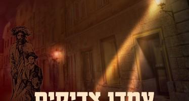 Hillel Pollack – Amdu Tzaddikim