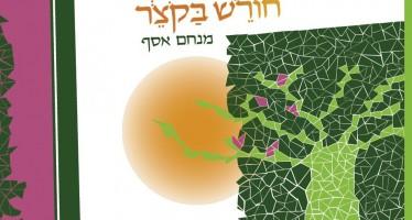 V'nigash Choresh B'Kotzer – Menachem Assaf