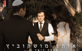 Birkat Chupa: A New Song From Singer OHAD!