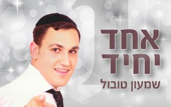 "Shimon Tubul Releases His Debut Single ""Echod Yochid'"