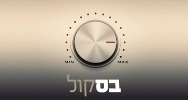 Adoin Oilam – Chaim Shloime Maias Releases His Debut Single