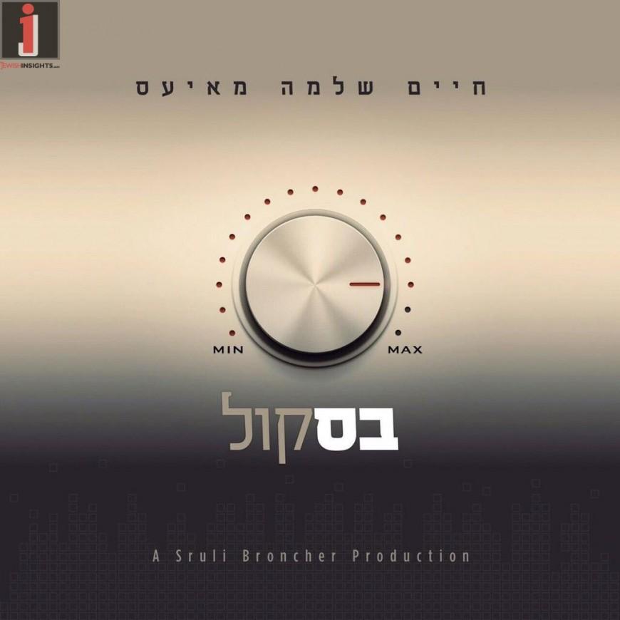 Adoin Oilam – Chaim Shloime Maias Releases His Debut Single