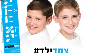 Tzemed Yeled Covers Omer Adam – Modeh Ani