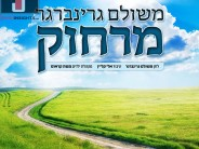 """Mei'Rachok""  Meshulam Greenberg Releases A New Single For Pesach"