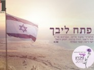 Petach Libcha: In Memory of Eyal Yifrach, Naftali Frenkel & Gil-Ad Sha'ar [Official Video]