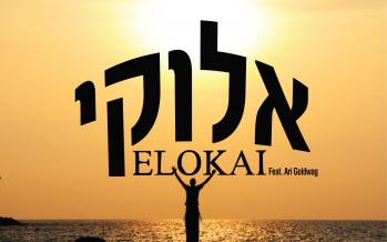 "Dovid Lowy Releases ""Elokai"" Vocal Version Single For Sefira"