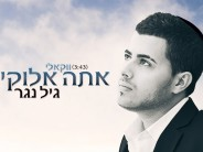 "Special For The Omer: Gil Nagar With An Acapella Single ""Atah Elokai"""