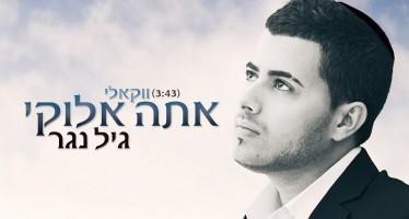 "Special For The Omer: Gil Nagar With An Acapella Single ""Atah Elokai"""