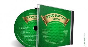 MRM Music Presents: Chasidishe Sefira Collection