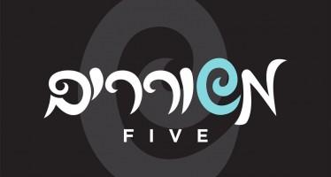 Chaim Blumenfeld Presents: Meshorerim 5