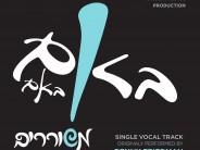 Meshorerim Choir Releases Bum Bum Single