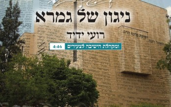 """A Song of Memory: """"Niggun Shel Gemara"""" – Roi Yadid & Talmidim of Yeshiva's Mercaz Harav"""