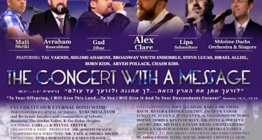ISRAEL DAY CONCERT 2015 PROMO