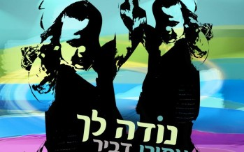 "Amiran Dvir Releases New Single ""Node Lecha"""