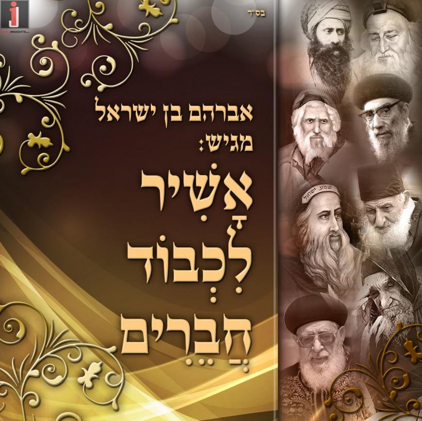 """A New Album For Avi Ben Yisrael """"Ashir Lechvod Chaveirim"""""""