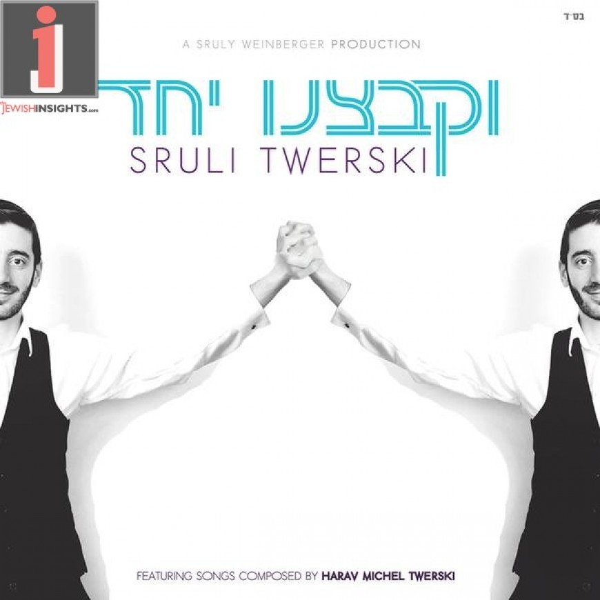 Sruli Twerski Debut Album V'kabtzeinu Yachad [Audio Preview]