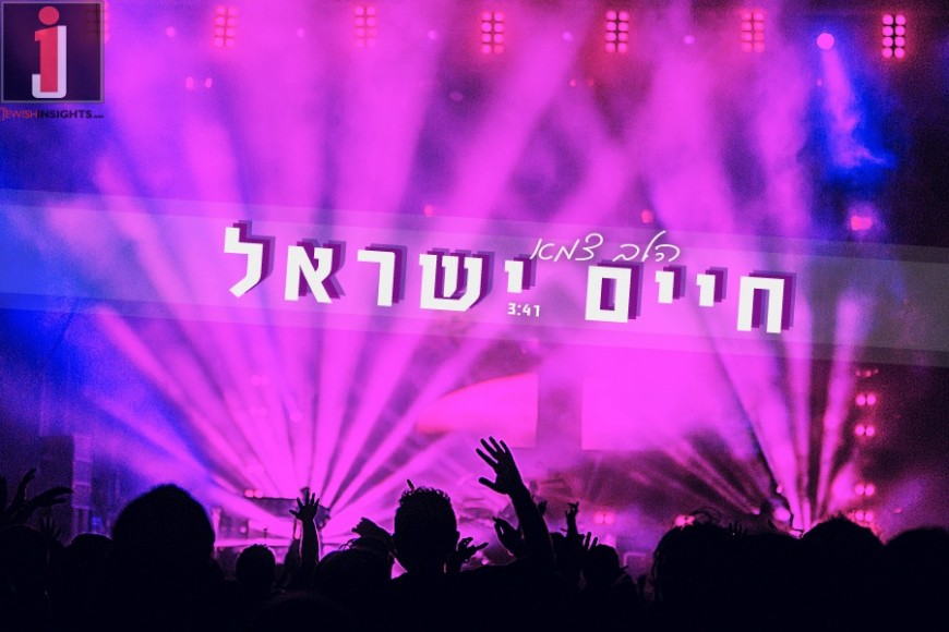 Chaim Israel – Halev Tzamei