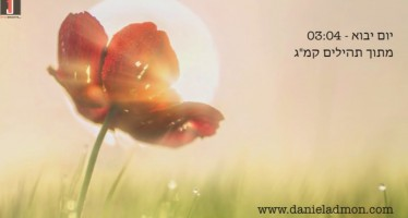 Daniel Admon – Yom Yavoh