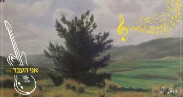Harel Tal – Ani Ha'Eved