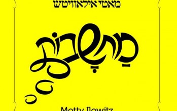 "Motty Ilowitz Presents His Debut Album ""Machashovos"" + Audio Sampler"